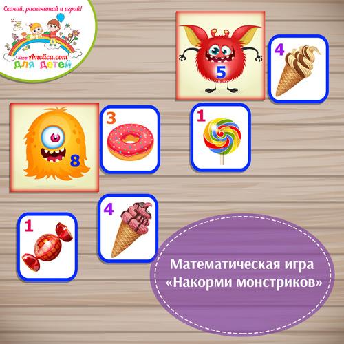 Математическая игра «Накорми монстриков» скачать для печати