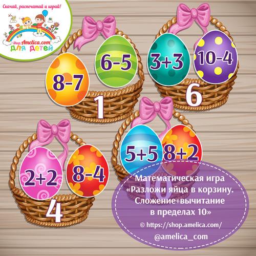 """Математическая игра на Пасху! """"Разложи яйца в корзины. Сложение+вычитание в пределах 10"""" скачать для распечатки"""