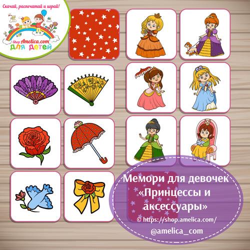 """Мемори для девочек """"Принцессы и аксессуары"""" скачать для печати"""