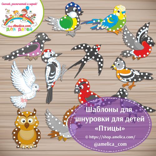 """Шаблоны шнуровки для детей """"Птицы"""" скачать для распечатки"""