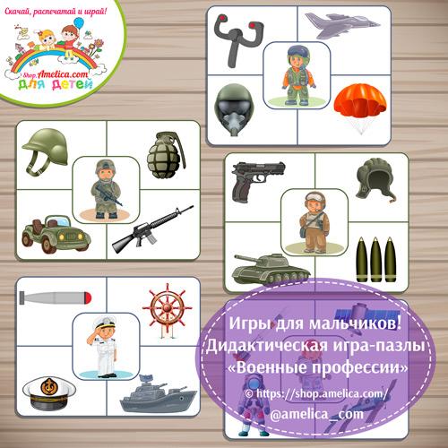 Игры для мальчиков! Дидактическая игра-пазлы «Военные профессии» распечатать