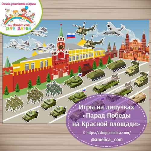 Игры на 9 Мая для детей! Дидактическая игра на липучках «Парад Победы на Красной площади» распечатать