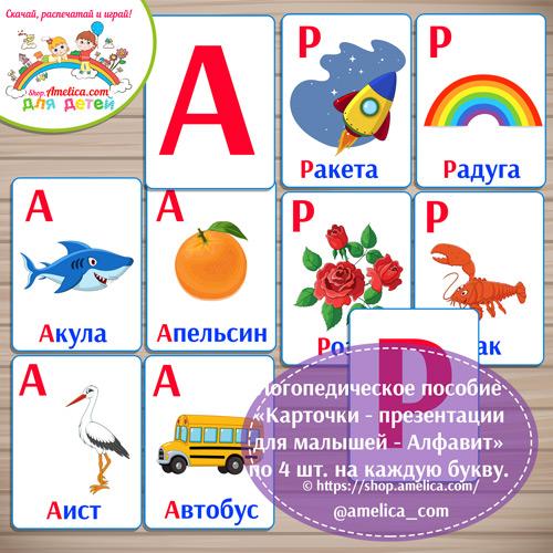 """Карточки - презентации для малышей """"АЛФАВИТ"""" скачать и распечатать"""