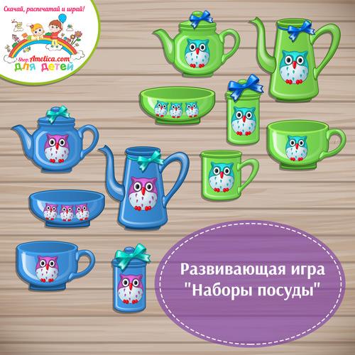 """Развивающая игра """"Наборы посуды"""" скачать для печати"""