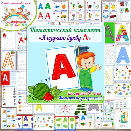 Тематический комплект «Я изучаю букву А» для детей от 0 до 7 лет. Тематический комплект буквы скачать.