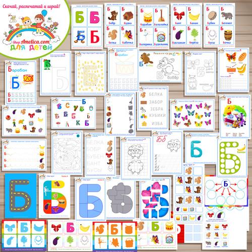 Тематический комплект «Я изучаю букву Б» для детей от 0 до 7 лет.