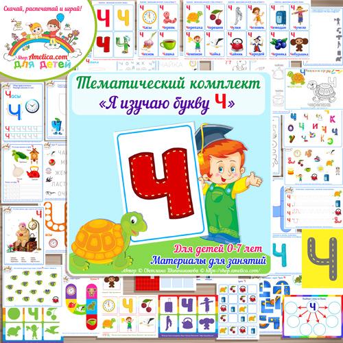 ематический комплект «Я изучаю букву Ч» для детей от 0 до 7 лет