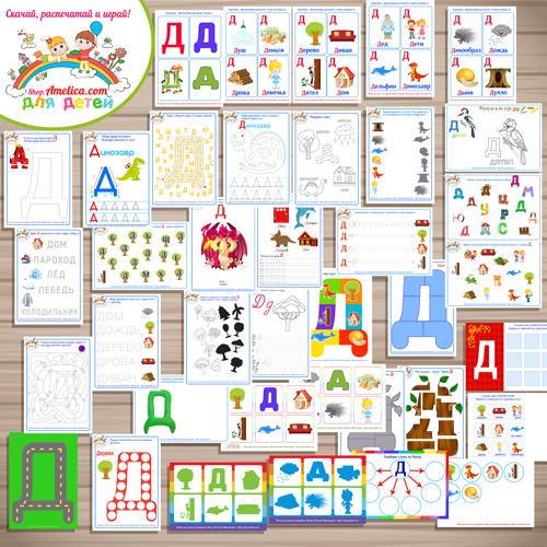 Тематический комплект «Я изучаю букву Д» для детей от 0 до 7 лет