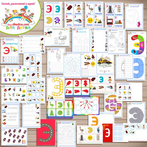 Тематический комплект «Я изучаю букву Э» для детей от 0 до 7 лет
