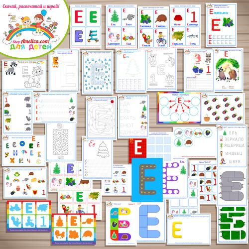 Тематический комплект «Я изучаю букву Е» для детей от 0 до 7 лет.