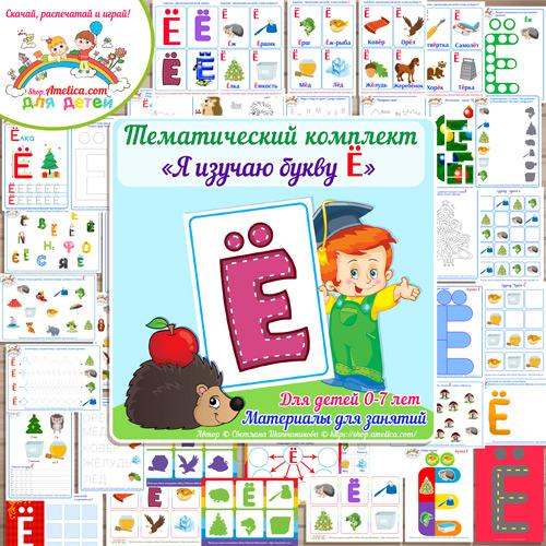 Тематический комплект «Я изучаю букву Ё» для детей от 0 до 7 лет