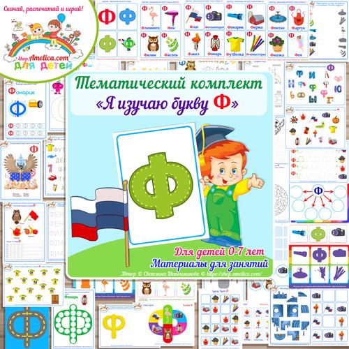 Тематический комплект «Я изучаю букву Ф» для детей от 0 до 7 лет