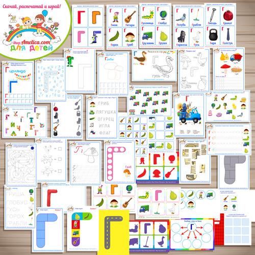 Тематический комплект «Я изучаю букву Г» для детей от 0 до 7 лет