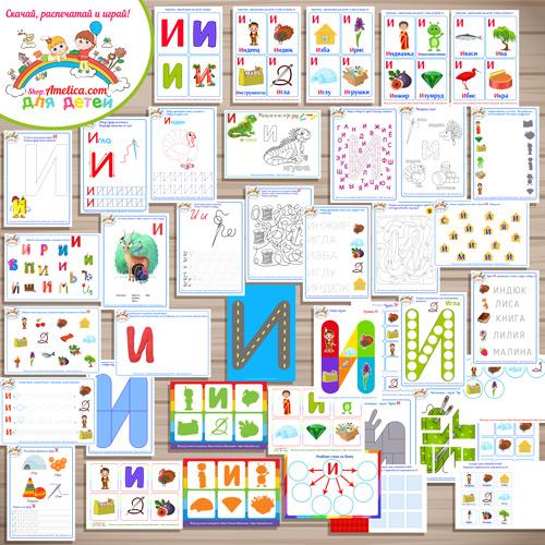 Тематический комплект «Я изучаю букву И» для детей от 0 до 7 лет