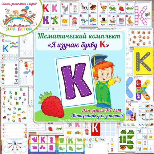 Тематический комплект «Я изучаю букву К» для детей от 0 до 7 лет