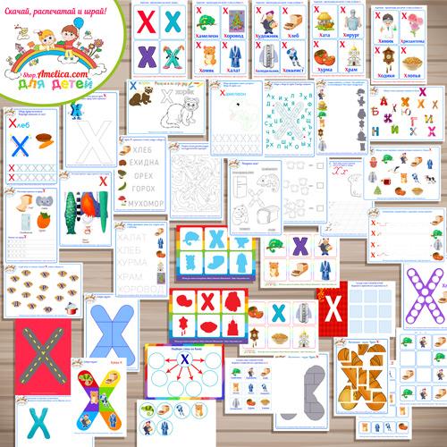 Тематический комплект «Я изучаю букву Х» для детей от 0 до 7 лет
