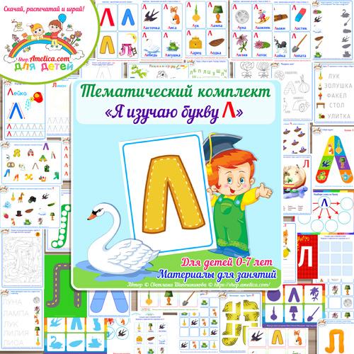Тематический комплект «Я изучаю букву Л» для детей от 0 до 7 лет.