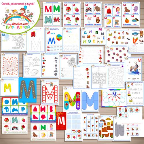 Тематический комплект «Я изучаю букву М» для детей от 0 до 7 лет