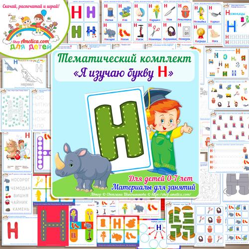 Тематический комплект «Я изучаю букву Н» для детей от 0 до 7 лет.
