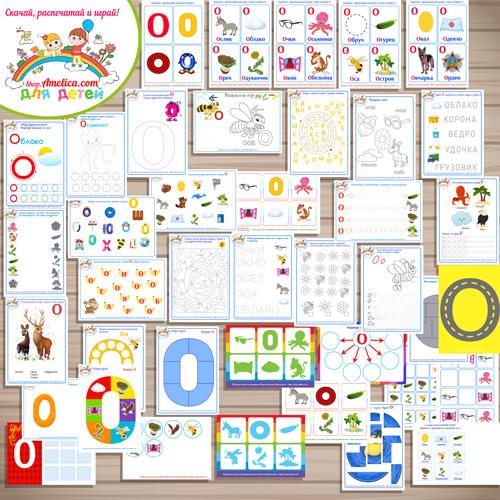 Тематический комплект «Я изучаю букву О» для детей от 0 до 7 лет