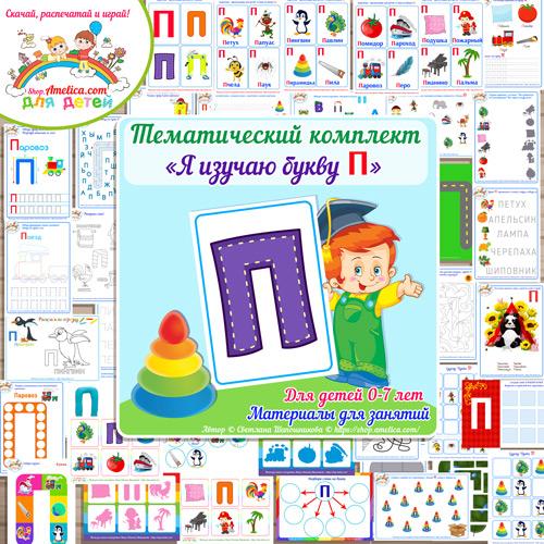 Тематический комплект «Я изучаю букву П» для детей от 0 до 7 лет