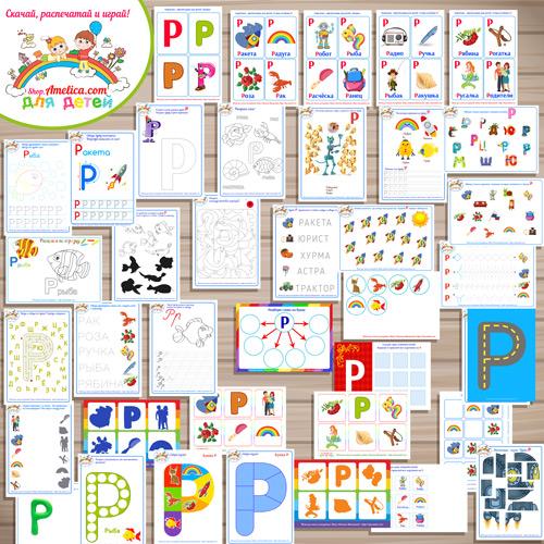 Тематический комплект «Я изучаю букву Р» для детей от 0 до 7 лет