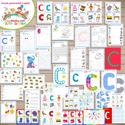 Тематический комплект «Я изучаю букву С» для детей от 0 до 7 лет