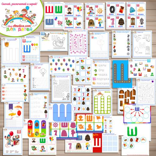 Тематический комплект «Я изучаю букву Ш» для детей от 0 до 7 лет