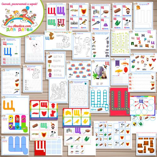 Тематический комплект «Я изучаю букву Щ» для детей от 0 до 7 лет