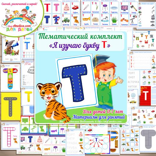 Тематический комплект «Я изучаю букву Т» для детей от 0 до 7 лет. Тематический комплект буквы скачать. Буква Т картинки для детей.