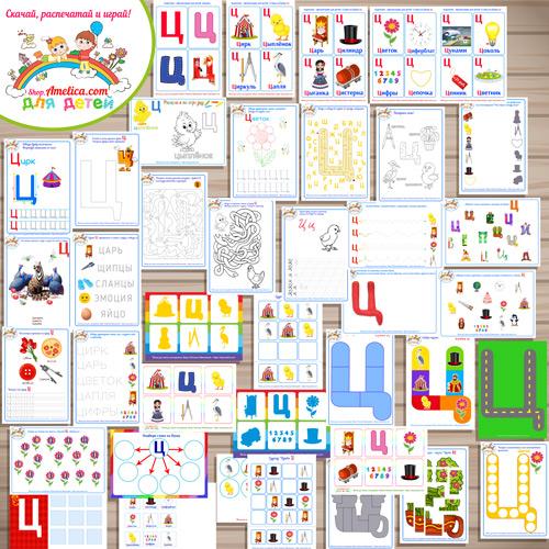 Тематический комплект «Я изучаю букву Ц» для детей от 0 до 7 лет.
