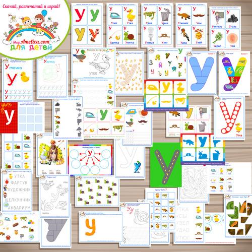 Тематический комплект «Я изучаю букву У» для детей от 0 до 7 лет