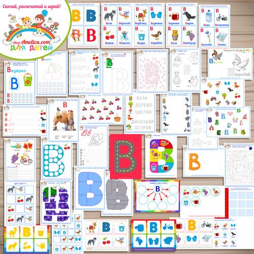 Тематический комплект «Я изучаю букву В» для детей от 0 до 7 лет