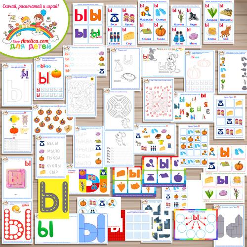Тематический комплект «Я изучаю букву Ы» для детей от 0 до 7 лет