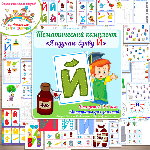 Тематический комплект «Я изучаю букву Й» для детей от 0 до 7 лет