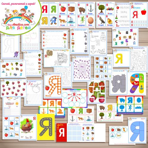 Тематический комплект «Я изучаю букву Я» для детей от 0 до 7 лет. Тематический комплект буквы скачать. Буква Я картинки для детей.