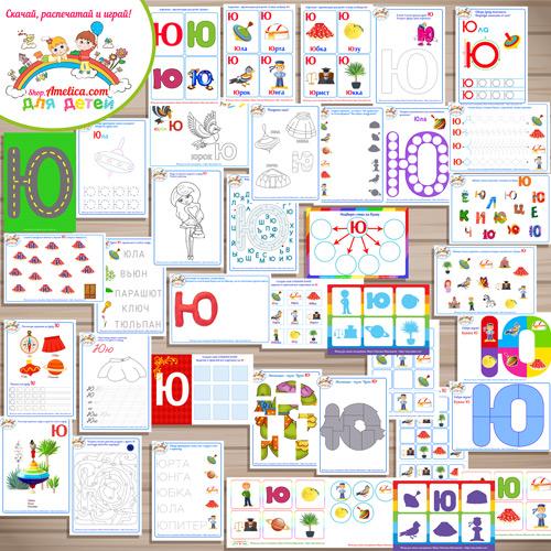 Тематический комплект «Я изучаю букву Ю» для детей от 0 до 7 ле