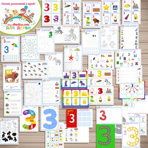 Тематический комплект «Я изучаю букву З» для детей от 0 до 7 лет