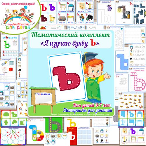 Тематический комплект «Я изучаю букву Ъ» для детей от 0 до 7 лет