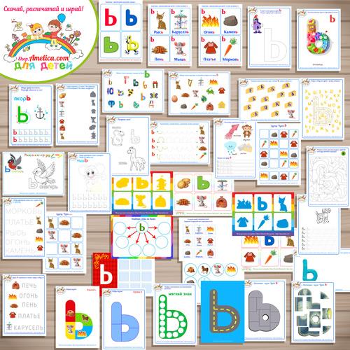 Тематический комплект «Я изучаю букву Ь» для детей от 0 до 7 лет