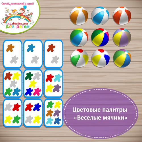 Цветовые палитры «Веселые мячики» скачать для печати