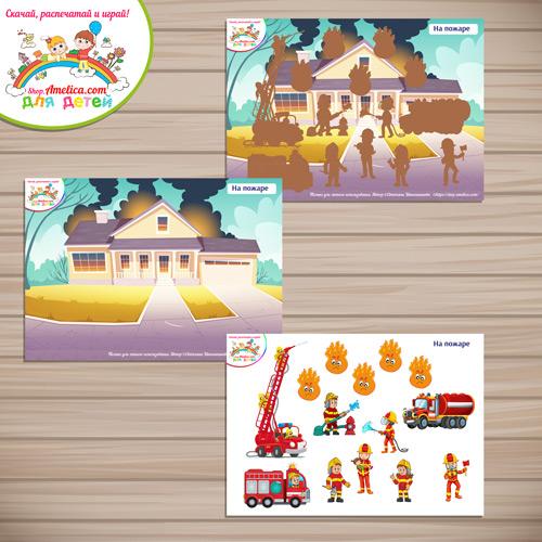 """Игры на липучках - распечатай и играй! Дидактическая игра по сюжету """"На пожаре"""" для детей скачать"""