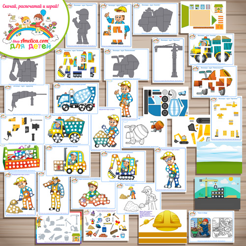 """Игры про профессии. Тематический комплект """"Строитель и инструменты"""" скачать и распечатать для детей"""