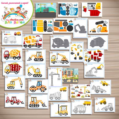 """Игры про транспорт. Тематический комплект """"Строительная техника"""" скачать и распечатать для детей"""