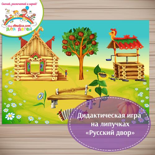 Дидактическая игра на липучках «Русский двор» скачать для печати