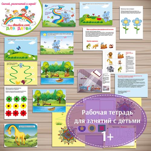 Материалы для печати. Рабочая тетрадь для занятий с детьми 1+1+