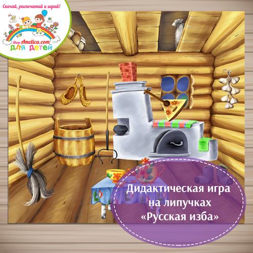 Дидактическая игра на липучках «Русская изба» скачать для печати