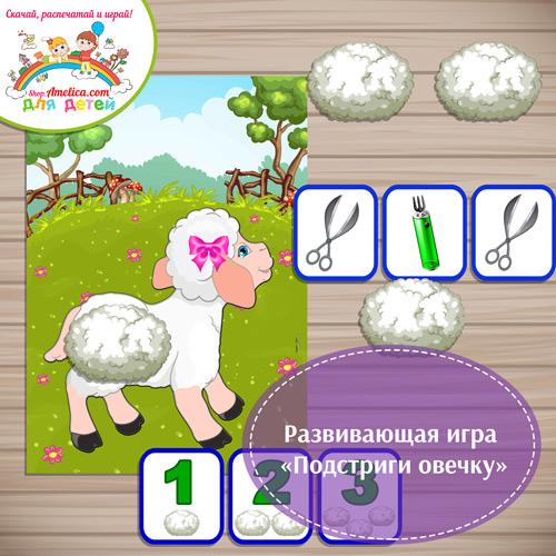 """Развивающая игра """"Подстриги овечку"""" скачать для печати"""