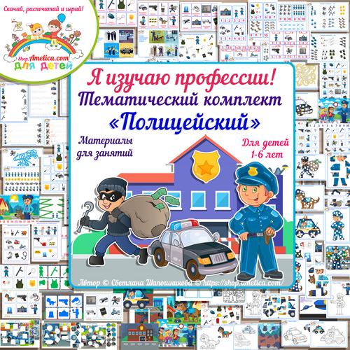 """Игры про профессии. Тематический комплект """"Полицейский"""" скачать и распечатать для детей"""