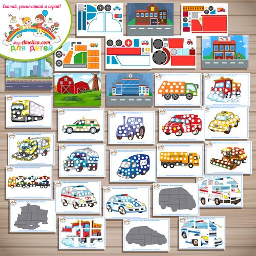 """Игры про транспорт. Тематический комплект """"Тематический комплект """"Спецтехника"""" скачать и распечатать для детей"""
